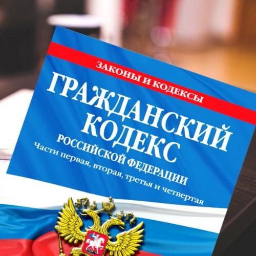 Гражданский кодекс. адвокат по гражданским делам в Крыму