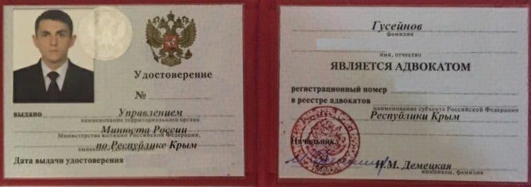 Удостоверение Адвоката Гусейнова
